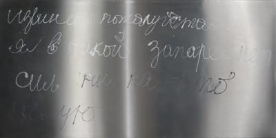 "«Извини пожалуйста» – 2009 ""Entschuldige bitte"" - ""Please excuse me"" - Лак для ногтей на нержавеющей стали - Nagellack auf Edelstahl - Nail polish on stainless steel – 100 х 200cm"