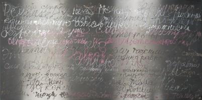 "«Чего ждать» – 2008 ""Was zu erwarten ist"" - ""What´s to be expected"" - Лак для ногтей на нержавеющей стали - Nagellack auf Edelstahl - Nail polish on stainless steel – 100 х 200cm"