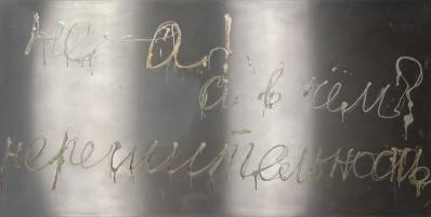 """«Нерешительность» – 2008 """"Unentschlossenheit"""" - """"Irresoluteness"""" - Лак для ногтей на нержавеющей стали - Nagellack auf Edelstahl - Nail polish on stainless steel – 100 х 200cm"""