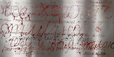 "«всё хорошо, отлично» – 2008 ""Alles gut, ausgezeichnet"" - ""Everything is fine, perfect"" - Лак для ногтей на нержавеющей стали - Nagellack auf Edelstahl - Nail polish on stainless steel – 100 х 200cm"
