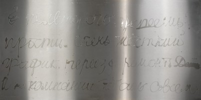 """«В полвторого» – 2009 """"Um halb Zwei"""" - """"At half past one"""" - Лак для ногтей на нержавеющей стали - Nagellack auf Edelstahl - Nail polish on stainless steel – 100 х 200cm"""